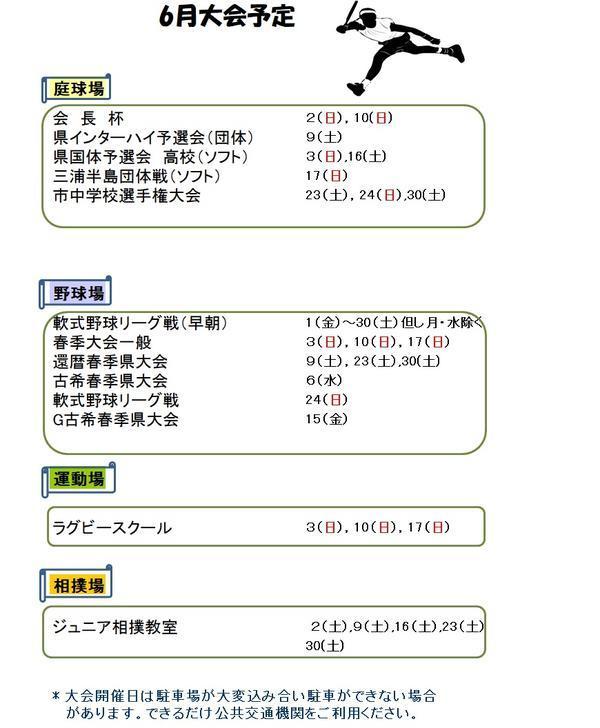 taikaiyotei6.jpg